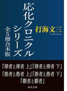 応化クロニクルシリーズ 全5冊合本版(角川文庫)