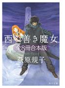 西の善き魔女 全8冊合本版(角川文庫)