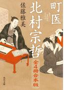 【期間限定価格】町医 北村宗哲 全4冊合本版(角川文庫)