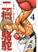 "二瘤駱駝 The fighting days of a real ""BAD-BOXER""!!(4)"