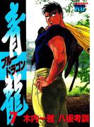 青龍<ブルードラゴン>(7)