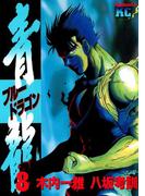 青龍<ブルードラゴン>(8)