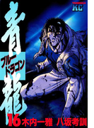 青龍<ブルードラゴン>(16)