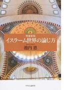イスラーム世界の論じ方 増補新版