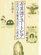 奇異譚とユートピア 近代日本驚異〈SF〉小説史