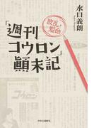 「週刊コウロン」波乱・短命顚末記