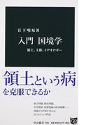 入門国境学 領土、主権、イデオロギー (中公新書)(中公新書)