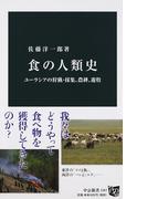 食の人類史 ユーラシアの狩猟・採集、農耕、遊牧