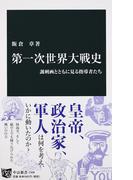 第一次世界大戦史 諷刺画とともに見る指導者たち (中公新書)(中公新書)