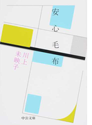 安心毛布 (中公文庫)(中公文庫)