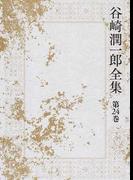 谷崎潤一郎全集 第24巻 瘋癲老人日記 台所太平記 雪後庵夜話