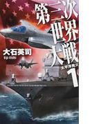 第三次世界大戦 1 太平洋発火 (C・NOVELS)(C★NOVELS)