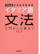 NHK出版これならわかるイタリア語文法 入門から上級まで
