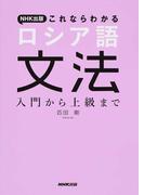 NHK出版これならわかるロシア語文法 入門から上級まで