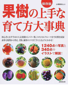 果樹の上手な育て方大事典 1240点の写真と340点のイラストで解説! 保存版