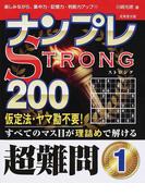 ナンプレSTRONG200 楽しみながら、集中力・記憶力・判断力アップ!! 超難問1