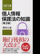 個人情報保護法の知識 第3版
