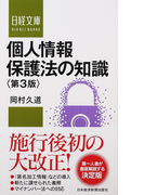 個人情報保護法の知識 第3版 (日経文庫)(日経文庫)