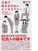 仕事で恥をかかないビジネスマナー (日経文庫)(日経文庫)