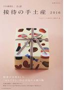 接待の手土産 「こちら秘書室」公認 2016 (日経MOOK)