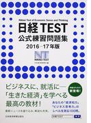 日経TEST公式練習問題集 2016−17年版