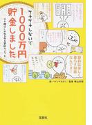 ケチケチしないで1000万円貯金しました 三十路OLのゆるゆる節約ライフ 2 (宝島SUGOI文庫)(宝島SUGOI文庫)