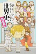 読むだけですっきりわかる世界史 完全版 (宝島SUGOI文庫)