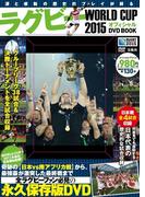 ラグビーWORLD CUP 2015 オフィシャルDVD BOOK