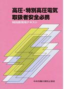 高圧・特別高圧電気取扱者安全必携 特別教育用テキスト 第5版