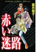 赤い迷路(サスぺリア)(Horror comics special)