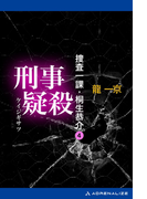 捜査一課・桐生恭介(4) 刑事疑殺