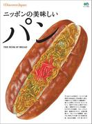 別冊Discover Japan ニッポンの美味しいパン(別冊Discover Japan)