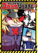 残念女幹部ブラックジェネラルさん(1)【電子特別版】(ドラゴンコミックスエイジ)