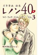 万年筆画 絵巻 レノン40 Gls.03 マイ・フェア・リトル・レディ(絵本屋.com)