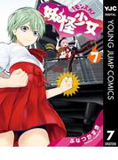 妖怪少女―モンスガ― 7(ヤングジャンプコミックスDIGITAL)