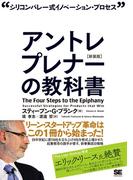 【期間限定価格】アントレプレナーの教科書[新装版]