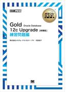 [ワイド版]オラクルマスター教科書 Gold Oracle Database 12c Upgrade[新機能] 練習問題編