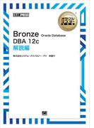 [ワイド版]オラクルマスター教科書 Bronze Oracle Database DBA12c 解説編