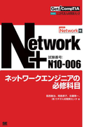 Get!CompTIA Network+ ネットワークエンジニアの必修科目(試験番号:N10-006)