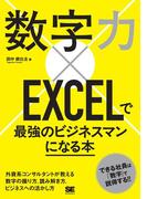 【期間限定価格】数字力×EXCELで最強のビジネスマンになる本