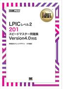 [ワイド版]Linux教科書 LPICレベル2 201 スピードマスター問題集 Version4.0対応