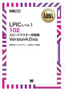 [ワイド版]Linux教科書 LPICレベル1 102 スピードマスター問題集 Version4.0対応
