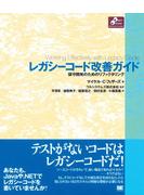 【期間限定価格】レガシーコード改善ガイド