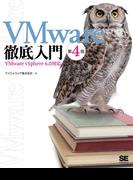 【期間限定価格】VMware徹底入門 第4版 VMware vSphere 6.0対応