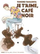 新装版 ジュテーム、カフェ・ノワール(onBLUE comics)