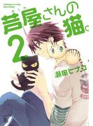 芦屋さんの猫(2)(ねこぱんちコミックス)