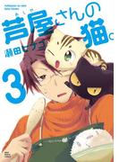 芦屋さんの猫(3)(ねこぱんちコミックス)