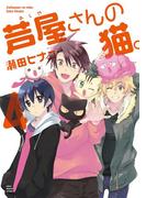 芦屋さんの猫(4)(ねこぱんちコミックス)