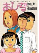 あひる(YKコミックス)