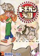 ドボガン天国(2)(YKコミックス)